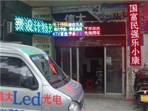 信宜信大LED光电设计中心