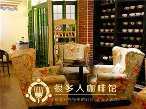 宁乡很多人咖啡馆