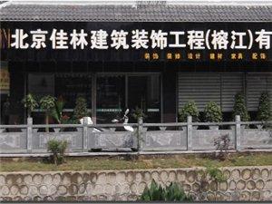 榕江佳林装饰