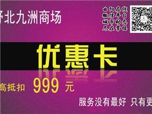 [野北九洲商��]最高抵�督痤~999元��惠卡