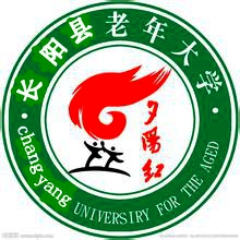 湖北省长阳土家族自治县老年大学