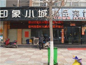 宿州市印象小城精品宾馆