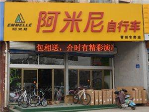 青州阿米尼自行��Yu店