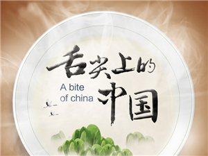 舌尖上的中国-1-自然的馈赠