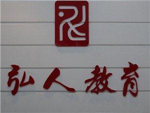 夹江弘人教育