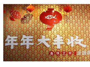 [年年大丰收渔庄]5.8折优惠券