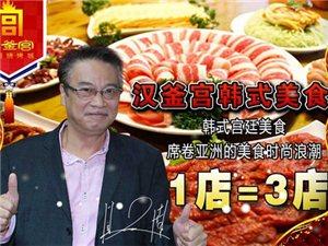 [汉釜宫韩式烧烤]39元汉釜宫烧烤优惠券