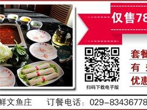 [临潼水中鲜文鱼庄]78元水中鲜文鱼庄2-3人使用套餐优惠券
