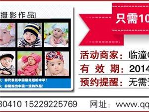 [临潼QQ宝贝儿童摄影]10元亲子相册,全程记录宝宝的成长过程优惠券