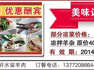 [临潼品味轩水盆羊肉]美味让利优惠酬宾凭此�蝗�场凉菜5折