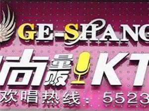 歌尚量贩KTV
