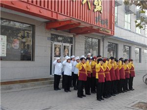 南乐巴蜀火锅