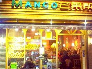 MANGO芒果帮(城中城店)