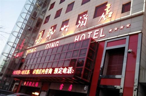 勇卿大酒店