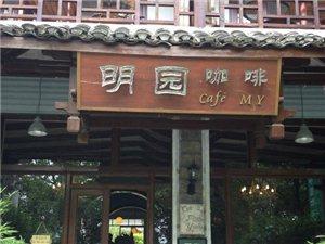 明园咖啡(滨江店)