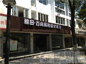 昆山(苏州)百尚易和装饰设计工程有限公司