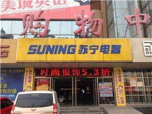 苏宁电器邹城店