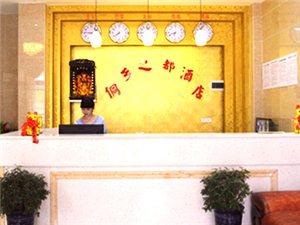 侗乡之都大酒店