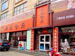 阿佤食府(阿瓦山寨)黄焖鸡米饭、中式快餐