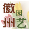 徽州园艺 常年批发盆景花卉绿植物 租摆