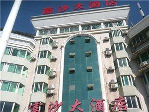 富沙大酒店