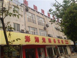 光山澎湖湾商务宾馆