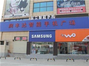 润丰达智能手机广场
