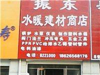 振东水暖建材商店