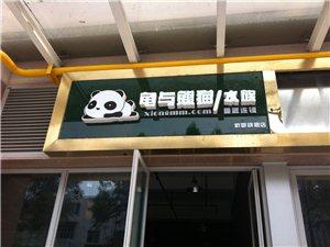 龟与熊猫水族量贩连锁新都店