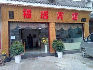 贵州黔东南镇远县宾馆