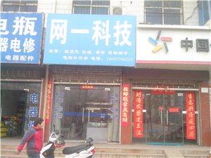 新安县网一科技