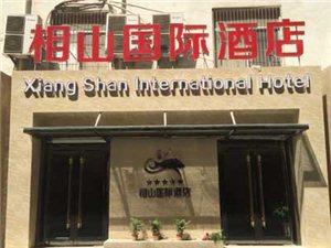 淮北相山国际酒店