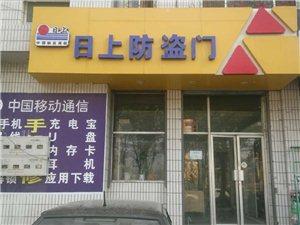 北京日上防盗门