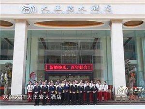 澳门拉斯维加斯官网县大王岩大酒店