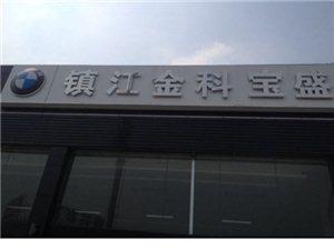 镇江金科宝盛汽车销售有限公司