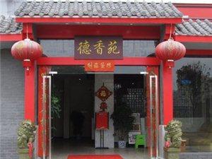 德香苑北京烤鸭店