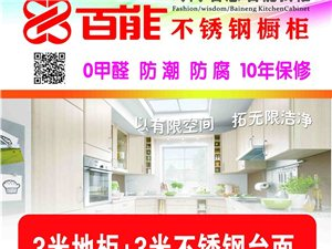 [彩尊百能不锈钢橱柜]7988元搞定你的厨房优惠券