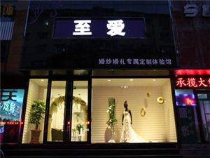 至爱婚纱婚礼专属定制体验馆