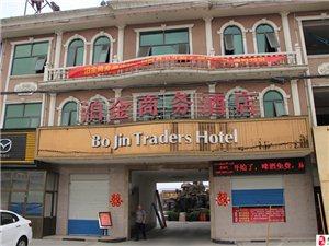 泊金商务酒店