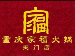重庆家福火锅玉门店