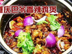 【秦都区】重庆巴爷香辣鸡煲
