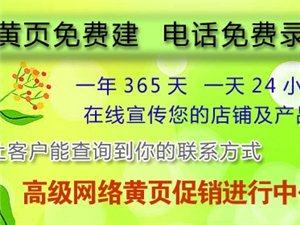 郑州在线黄页推广促销