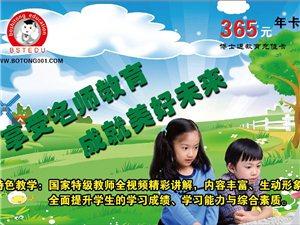 仅280元享受市场价365元北京博士通在线学习年卡:教育资源包含了学生所学的内容。一卡在手,轻松掌握学习主动权!还等什么,快来抢购吧,为了孩子,为了教育,我们共同加油吧!