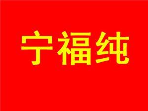 002宁福纯
