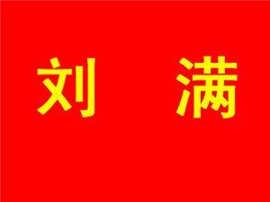 004刘满