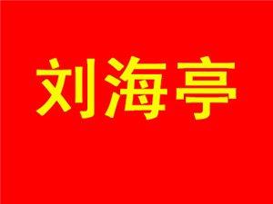 024刘海亭