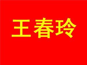 043王春玲