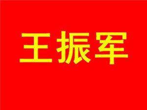 062王振军