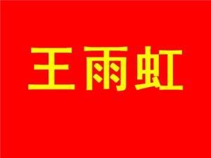 102王雨虹
