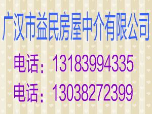 广汉市益民房屋中介有限公司|